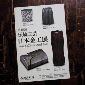 第45回 伝統工芸日本金工展