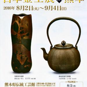 第45回伝統工芸日本金工展 in 熊本