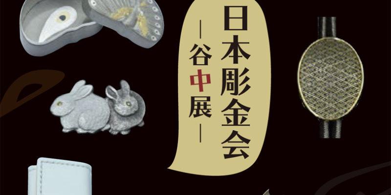 日本彫金会展 谷中展