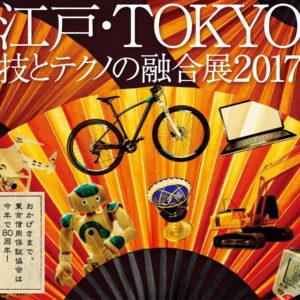江戸・TOKYO 技とテクノの融合展2017