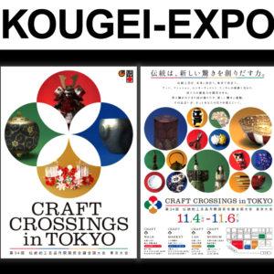 KOUGEI-EXPO