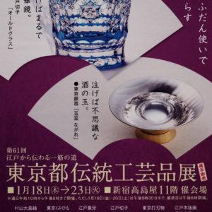第61回東京都伝統工芸品展