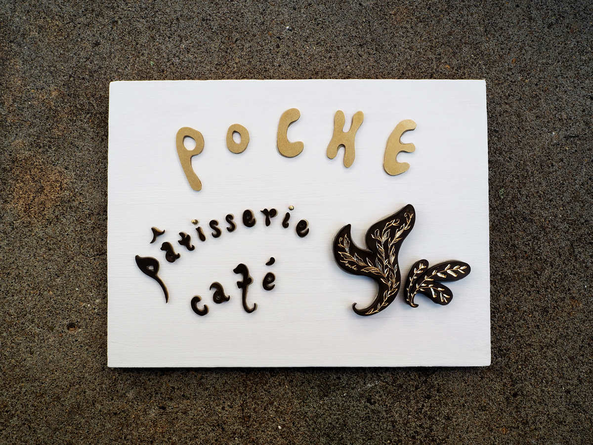Small Patisserie cafe poCHE's sign