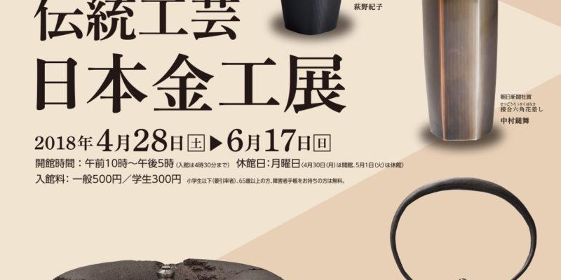 第47回 伝統工芸日本金工展