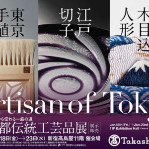 第62回東京都伝統工芸品展